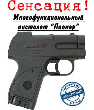 Средства самообороны без лицензии интернет магазин москва