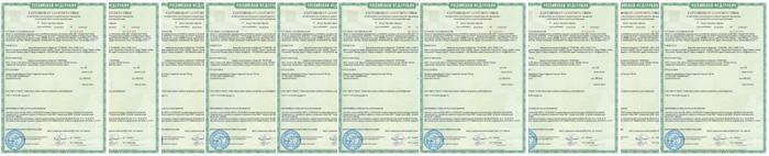 Сертификаты на перцовые баллончики