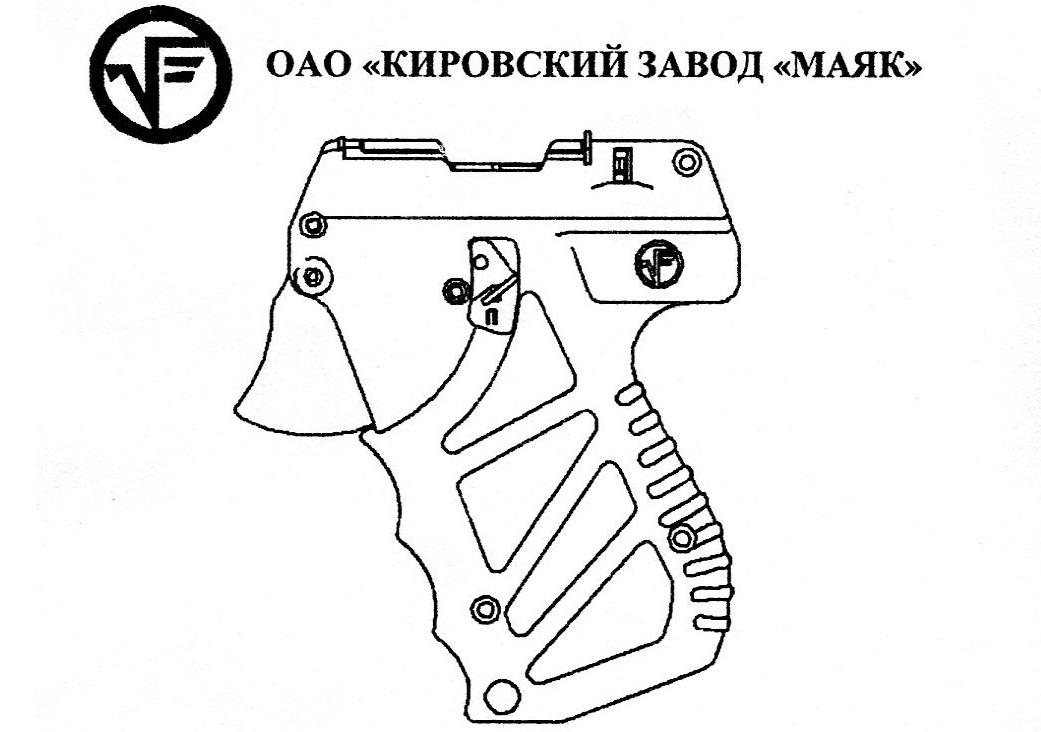 Паспорт и иструкция к пистолету УДАР-М2